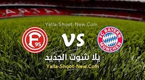 نتيجة مباراة بايرن ميونخ وفورتونا دوسلدورف اليوم بتاريخ 30-05-2020 في الدوري الالماني