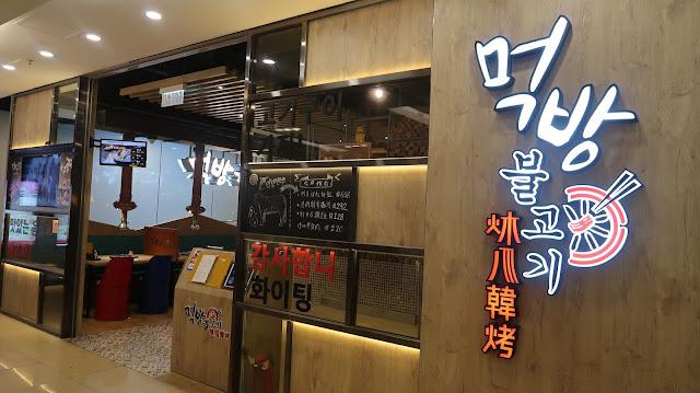 【♥ 炑八韓烤 ♥】新menu