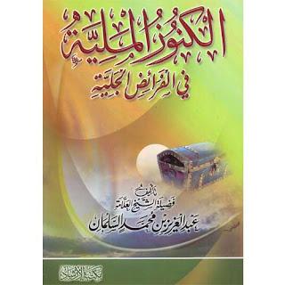 تحميل كتاب الكنوز الملية في الفرائض الجلية pdf عبد العزيز المحمد السلمان
