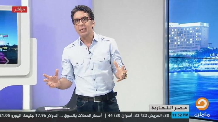 محمد ناصر على قناة مكملين