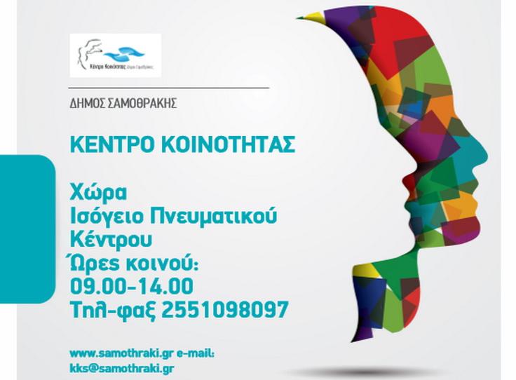 Ένας χρόνος λειτουργίας του Κέντρου Κοινότητας Σαμοθράκης