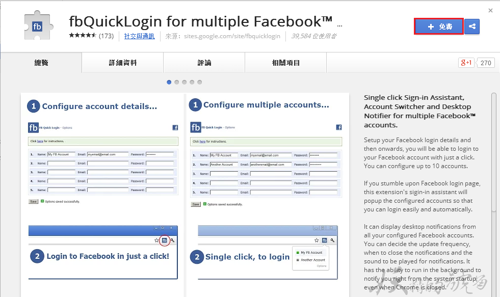 1 - [Chrome] 太快了!fbQuickLogin for multiple Facebook™一鍵切換FB帳號