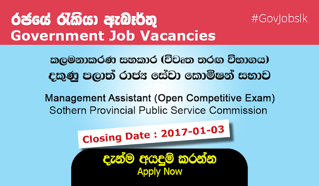 Sri Lankan Government Job Vacancies at Sothern Provincial Public Service Commission for Management Assistant (Open Competitive Exam)
