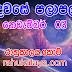 රාහු කාලය | ලග්න පලාපල 2020 | Rahu Kalaya 2020 |2020-11-03