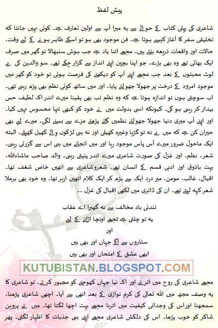sample page of Urdu poetry book of Kainat Bashir Shaam Kitni Udas Hai