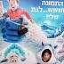 סרט ילדים מקסים החל מה 27.9 הכירו וקבלו הצצה מפלצות בשלג