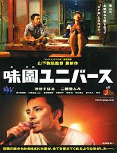 Misono Universe (La La La at Rock Bottom) (2015)