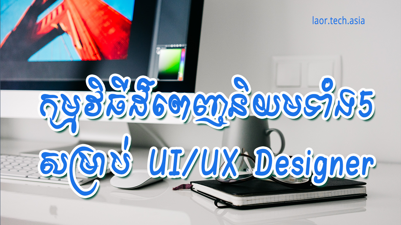top 5 website for prototype for ui and ux desginer - laor tech