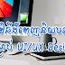 កម្មវិធីដ៏ពេញនិយមទាំង៥ សម្រាប់ធ្វើប្រូតូថាយ (Prototype) សម្រាប់ UI/UX Designer