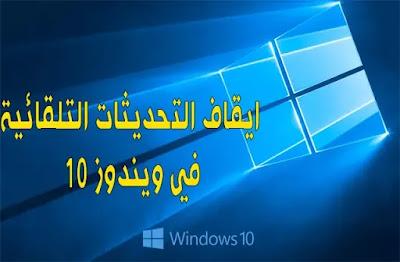 الحل-النهائي-لـ-ايقاف-تحديثات-ويندوز-10-المستمرة