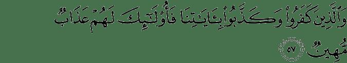 Surat Al Hajj ayat 57