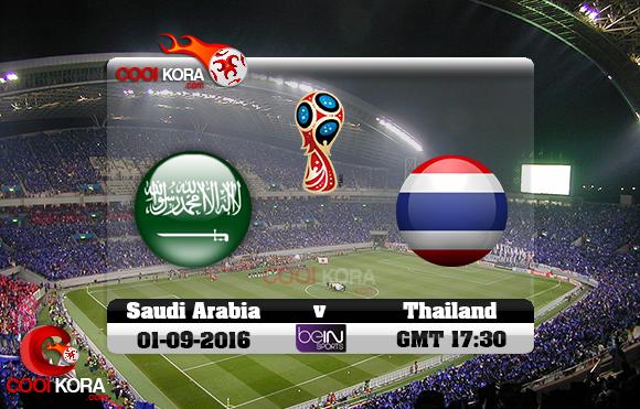 مشاهدة مباراة السعودية وتايلاند اليوم 1-9-2016 تصفيات كأس العالم
