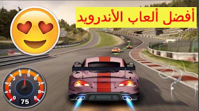 أفضل ألعاب الأندرويد الشيقة والممتعة | أقوى سباق السيارات