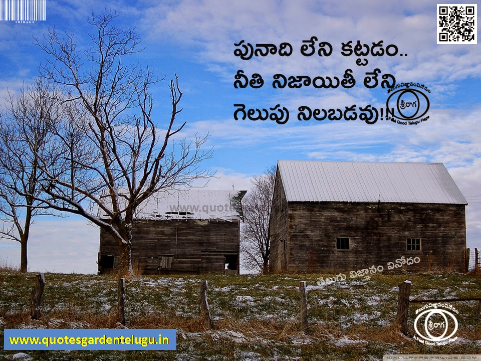 Best Telugu Quotes with images Best Telugu Life Quotes with images