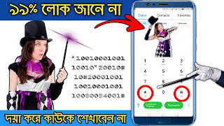 All Device Useful Secret Codes for know important information