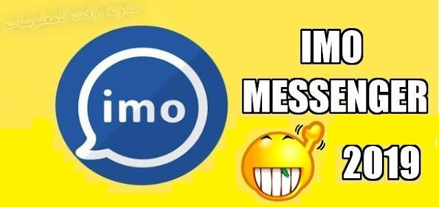 https://www.rftsite.com/2019/01/imo-messenger-2019.html