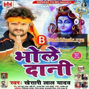 Bhole Dani (Khesari Lal Yadav) 2018 Bhojpuri Bolbum Mp3 Song