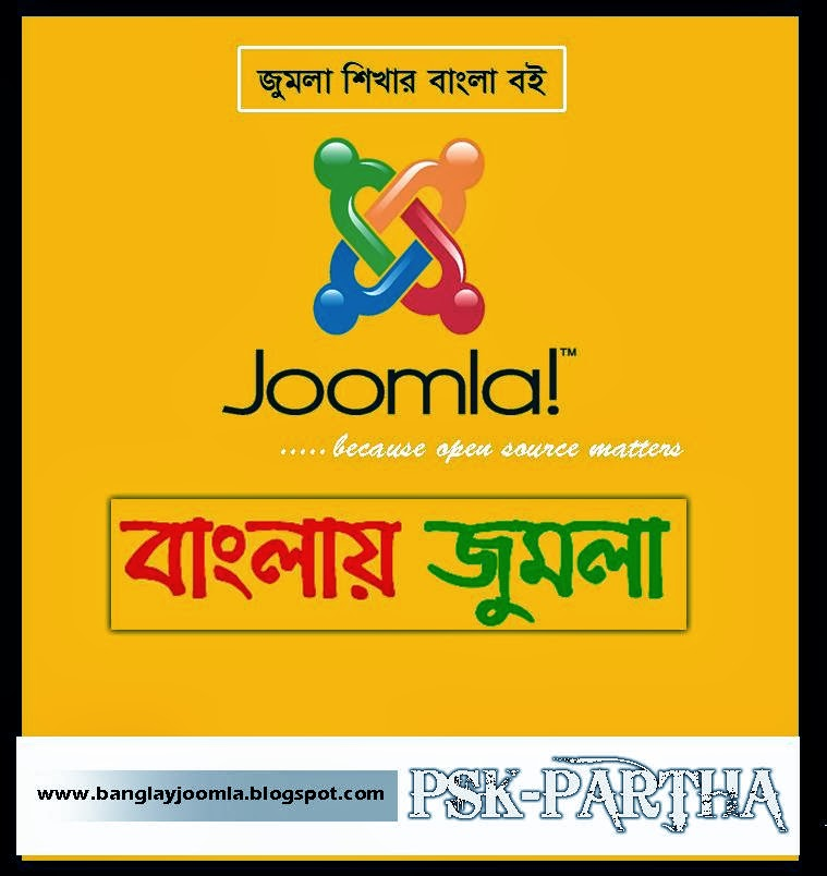 Joomla Tutorial Book by Partha (Bangla)