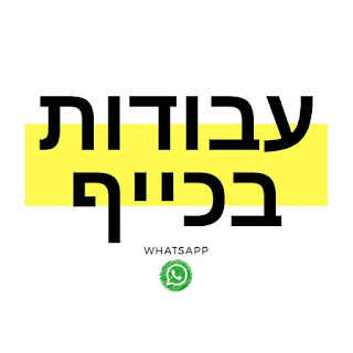 כל קבוצות הווטסאפ הישראליות