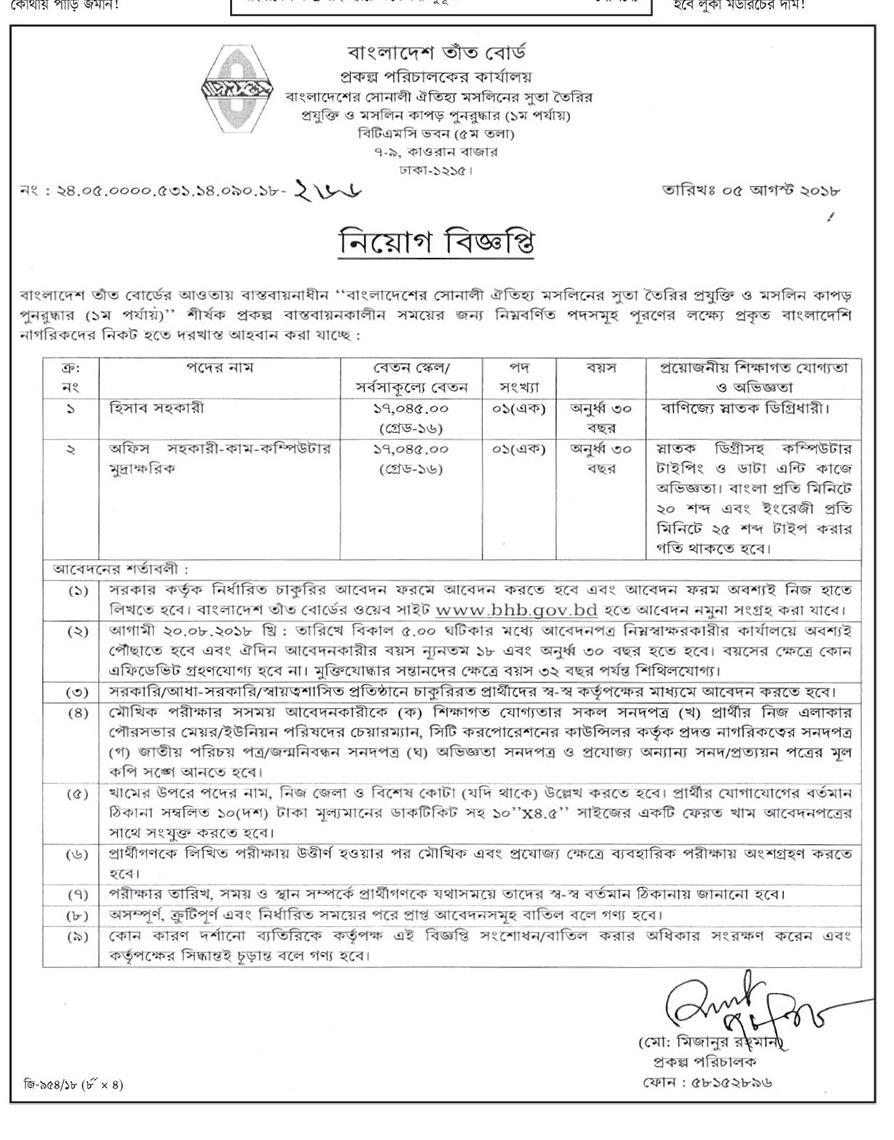 Bangladesh Handloom Board (BHB) Job Circular 2018