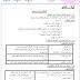 مذكرة عربي للثاني الثانوي علمي الازهري ترم اول 2018