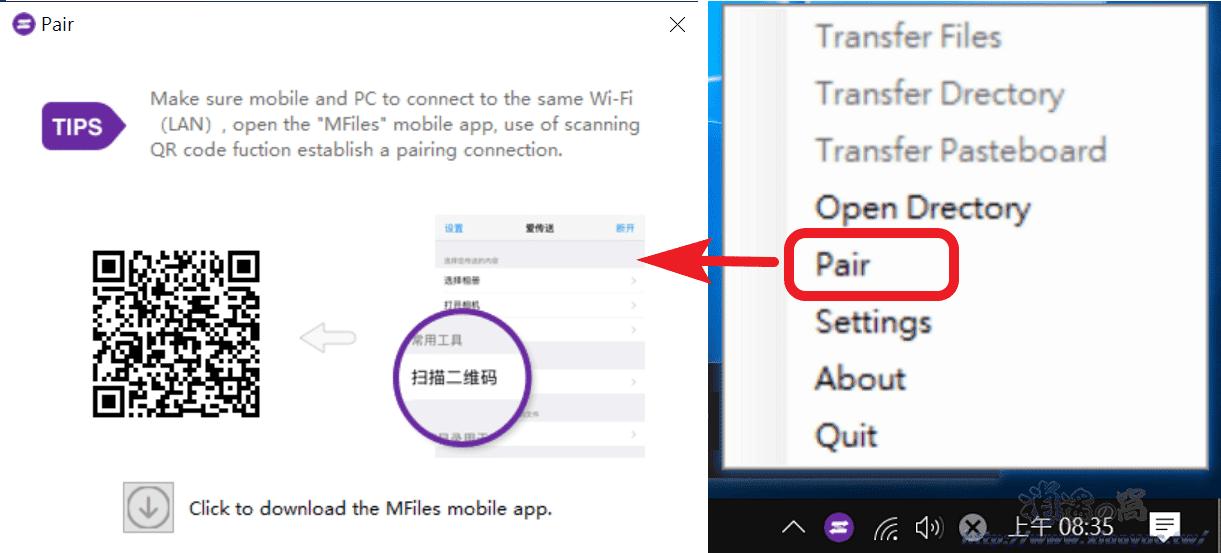 MFiles 跨裝置檔案傳輸