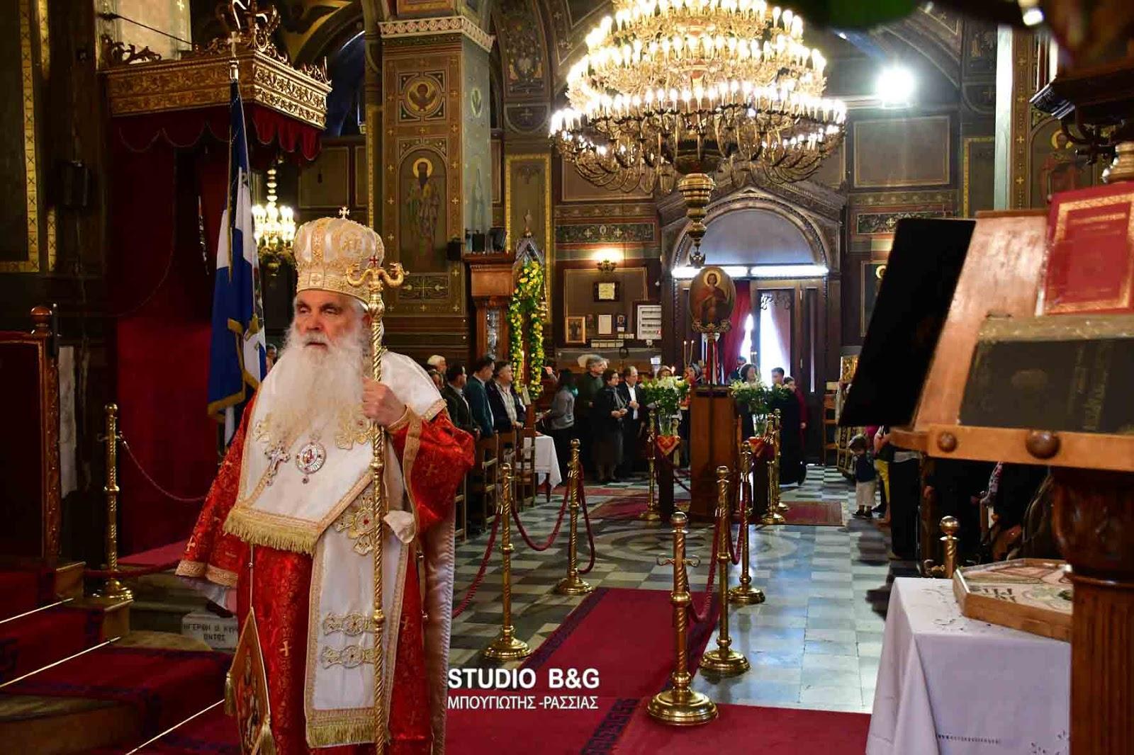 Εόρτασε ο Μητροπολιτικός Ναός του Αγίου Γεωργίου Ναυπλίου