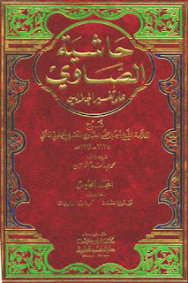 Kitab Shawi yang Palsu