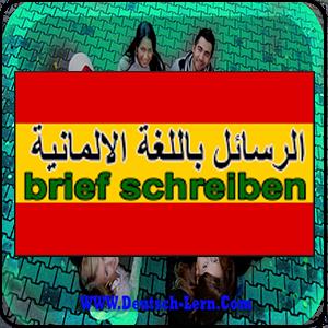 نماذج مهمة لرسائل من امتحانات اللغة الألمانية 1 Deutsche Brief