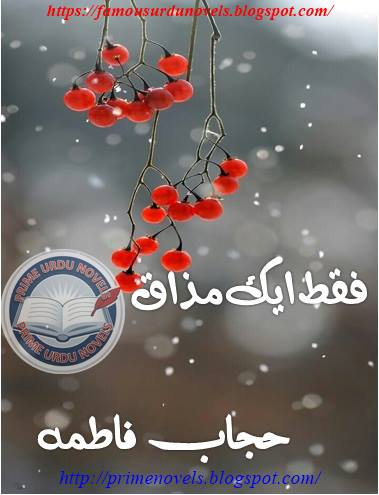 Faqat ek mazaq novel online reading by Hijab Fatima Complete