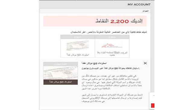 الربح من شركة YouGov 5