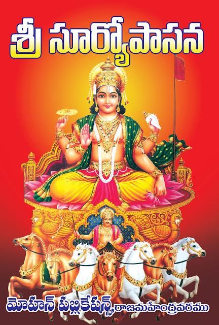శ్రీ సూర్యోపాసన | sri Suryopasana | GRANTHANIDHI | MOHANPUBLICATIONS | bhaktipustakalu