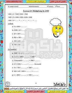 حصريا حمل بوكليت مدرسة سان جوزيف في الماث للصف الثالث الابتدائي الترم الثاني