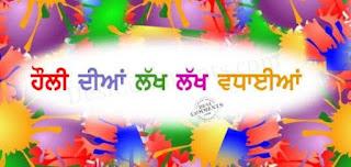 Holi Wishes in Punjabi