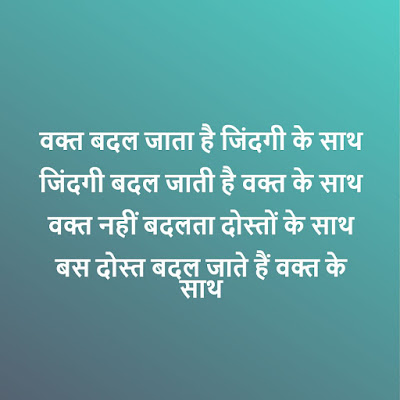 famous Dosti Shayari In Hindi