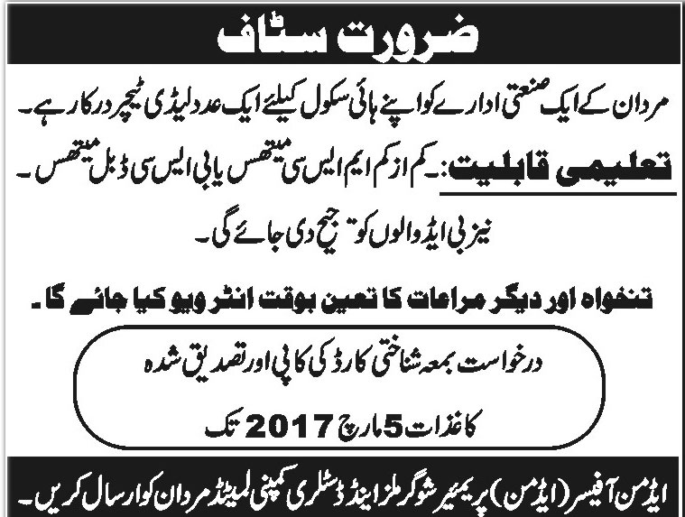 Mardan Teachers Jobs sugar mill industries 27 February 2017