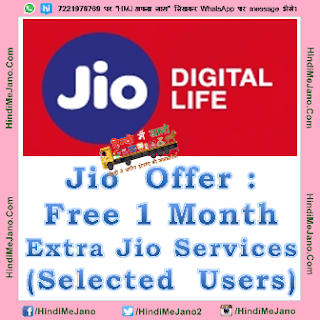 Tags- free unlimited calling, data & SMS for 1 month, Free Jio Data Calling SMS, JIo free recharge offer, trick to get 1 months free jio services, Free JIo voucher, free jio unlimited voice & data, jio loot, MyJio app offer, jio 4G loot, free 1 month extra 4G data with free voucher,