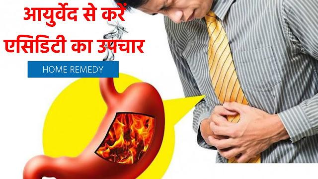 एसीडिटी का आयुर्वेदिक इलाज, Ayurvedic ilaj for acidity