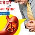 आयुर्वेद से एसीडिटी का इलाज, Treatment of acidity from Ayurveda