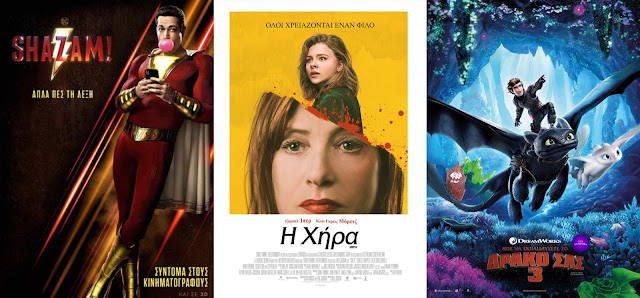 """Ναύπλιο: Τρεις ταινίες για όλα τα γούστα έρχονται στο """"Cine Nayfplio"""""""