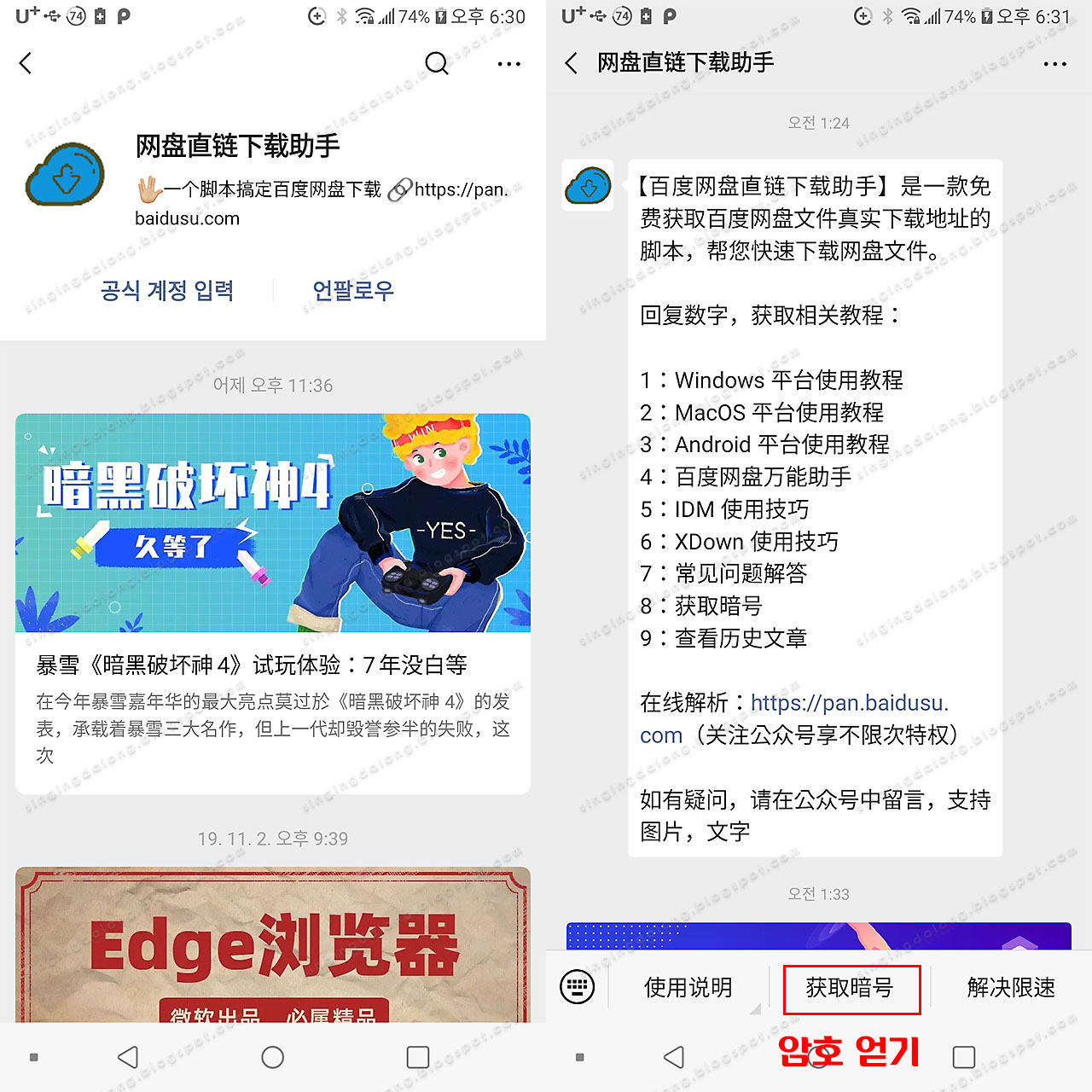 About-Baidu-network-disk-direct-chain-download-assistant