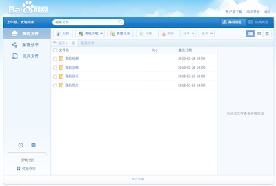 Baidu Root For Android