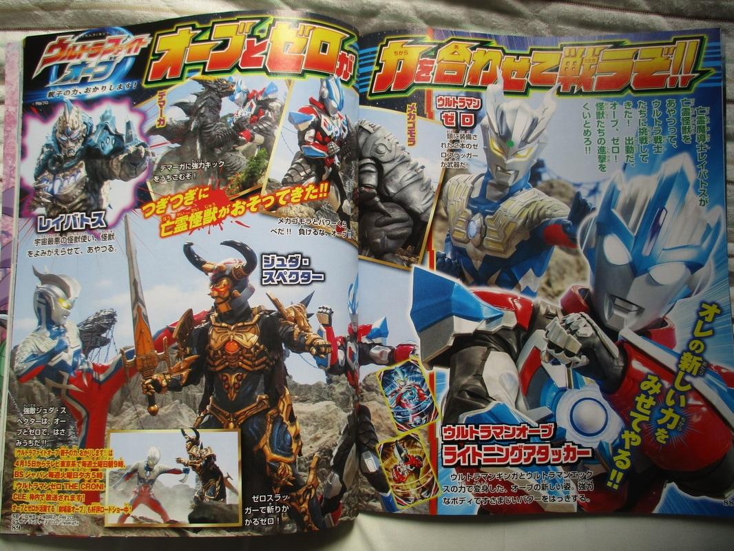 Ultraman Zero New Form Ultra Fight Orb - Orb ...