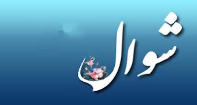 Penting! Lafadz Niat Puasa 6 Hari Bulan Syawal Setelah Lebaran Arab, Latin dan Terjemahan