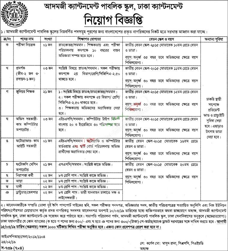 Adamjee Cantonment College Job Circular 2019