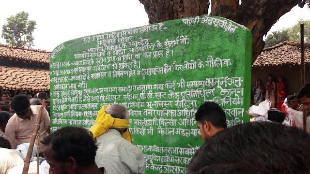हजारों के हुजूम के बीच पत्थरगढ़ी,बढ़ रहा सामाजिक विषमता का दायरा,प्रसाशन को उठाना होगा कड़ा कदम ?