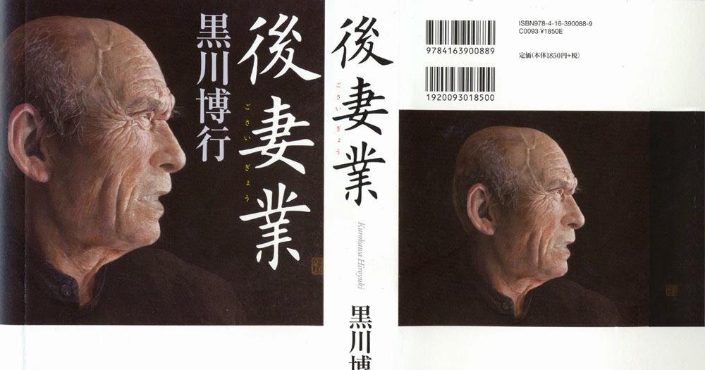 NOISIA2: 京都毒婦連続殺人事件のモデル?小説「後妻業」の真実