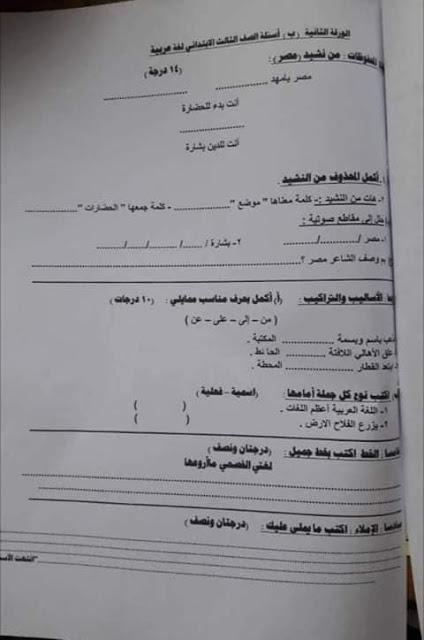 امتحان عربي تانية ابتدائي الصف الثاني الابتدائي 2019