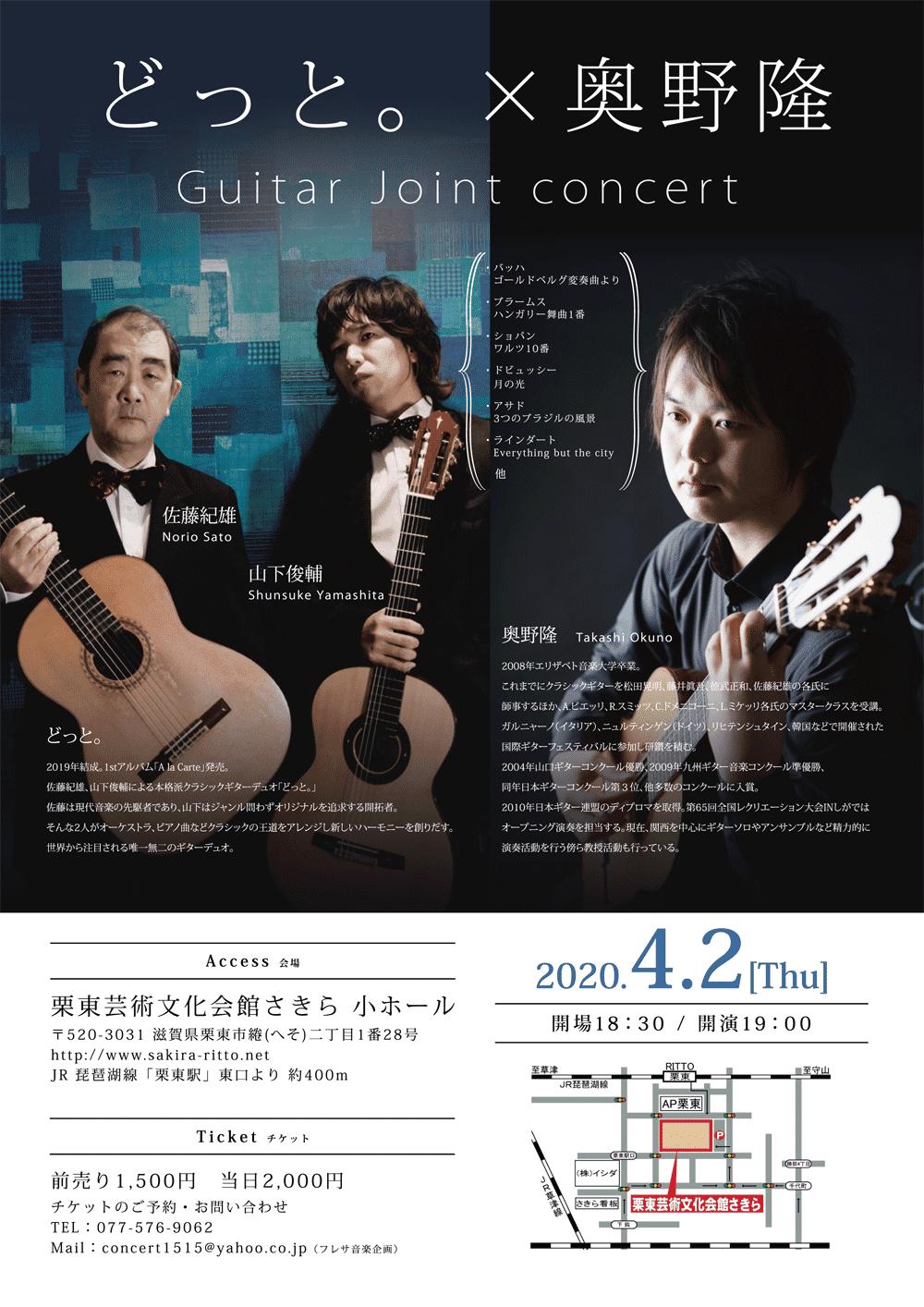 2020年4月2日 どっと。×奥野 隆 Guitar Joint concert