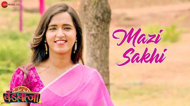 Mazi Sakhi Lyrics - Vajvuya Band Baja | Vijay Gatlewar